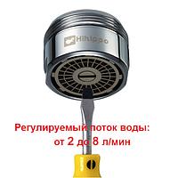 Насадка на кран для экономии воды c функцией регулирования потока (2 - 8 л/мин) Hihippo HP-1055