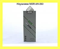 Наушники MDR AN-263
