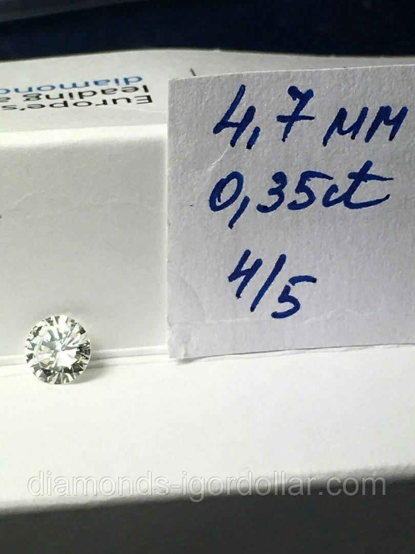 Бриллиант натуральный природный белый чистый купить в Украине 4,5 мм 0,35 карат 4/4-4/5