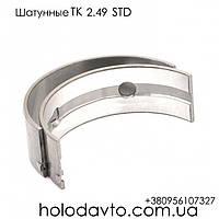 Вкладиші шатунні STD Термо кінг 2.49 Янмар 3TN66 ; 11-6077, фото 1