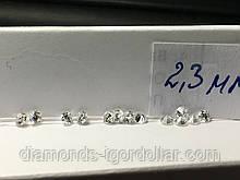 Бриллиант натуральный природный белый чистый купить в Украине 10шт по 2,3 мм 0,045 карат 3/4-3/5