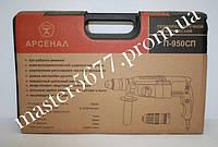 Перфоратор Арсенал П-950 СП