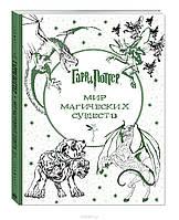 Гарри Поттер раскраска Мир магических существ