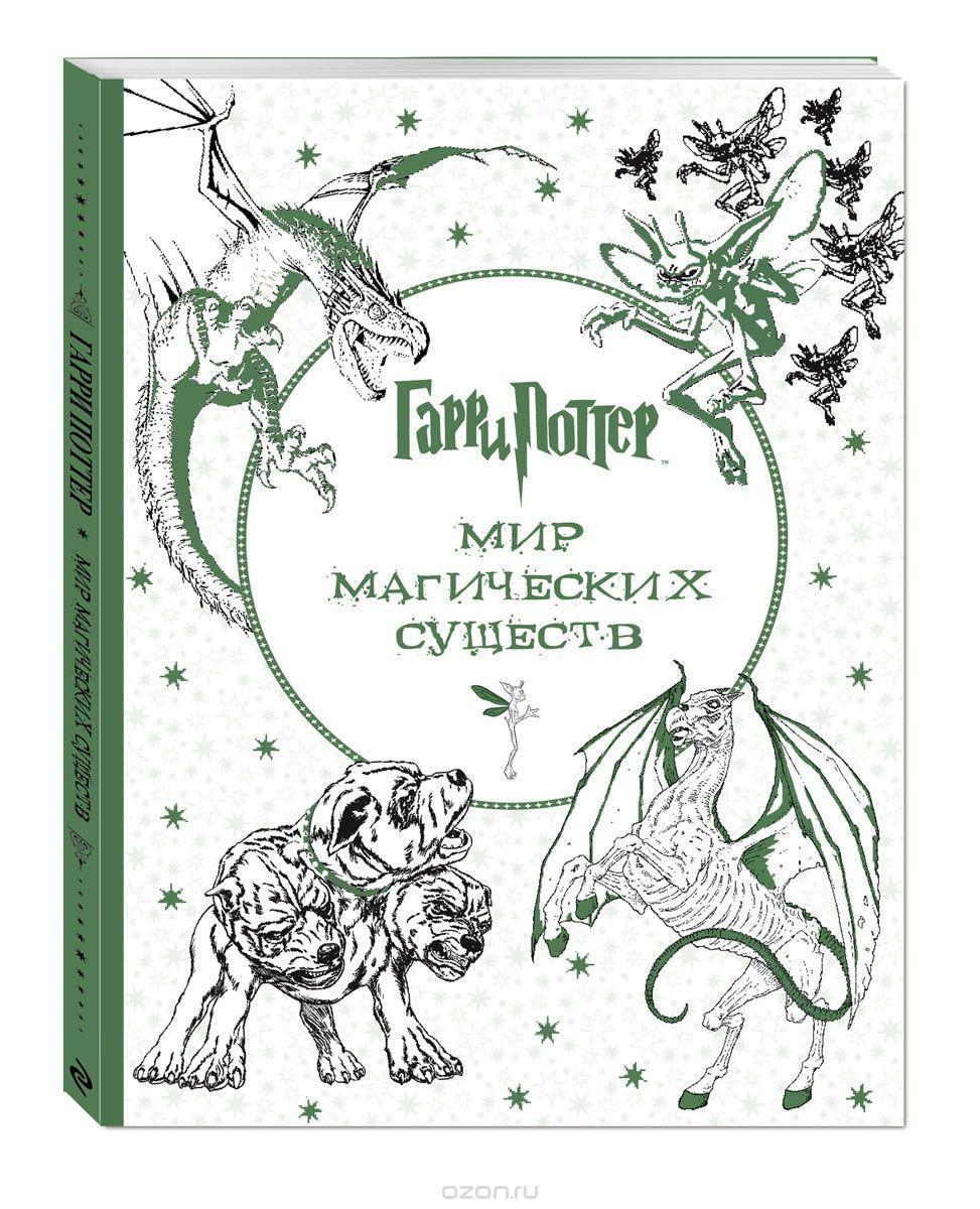 Гарри Поттер раскраска Мир магических существ купить в ...