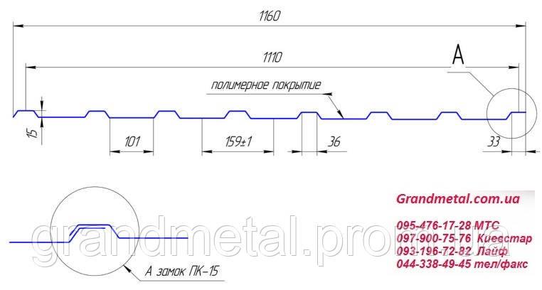 Профнастил  ПК-15, профлист  ПК-15, профнастил на крышу  ПК-15