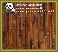 """Бамбуковые обои """"Черепаха"""" шоколадная"""