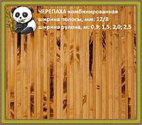 """Бамбуковые обои """"Черепаха"""" комбинированная 12+8"""