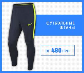 Футбольные мужские штаны