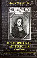 Практическая астрология (в двух частях). Миддлтон Д.