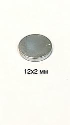 Магнит сумочный неодимовый D12Х2 мм