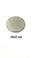 Магнит сумочный (неодимовый).D15x2mm