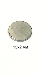 Магнит сумочный неодимовый  D15x2mm