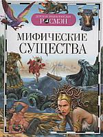 Мифические существа (ДЭР). Ю. А. Дунаева
