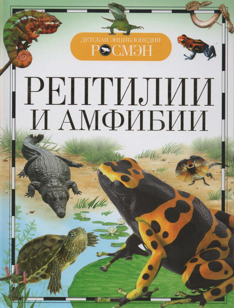 Рептилії і амфібії (ДЕР). І. В. Травіна