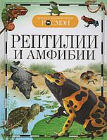 Рептилии и амфибии (ДЭР). И. В. Травина
