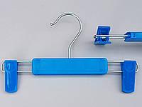 Плечики вешалки тремпеля  для брюк и юбок синего цвета, длина 22,5 см