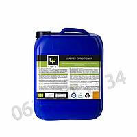 Кондиционер кожи средство для защиты кожы салона авто 5л (120грн/л) Leather Conditioner тм Cliff
