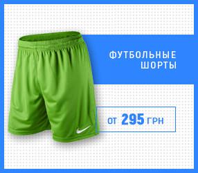 Футбольные спортивные шорты