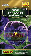 Семена Виола Кан Кан F1 Сапфировая  7 семян Аэлита