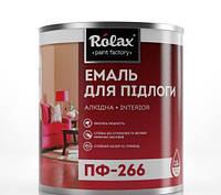 Эмаль для пола ПФ-266 красно-коричневая 0,9кг Ролакс
