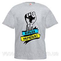 """Футболка """"Вільна Україна"""""""
