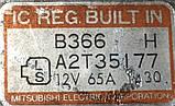 Генератор б/у MAZDA 323 626 929 MX-5 1.3 1.4 1.6 1.8 2.2, фото 6
