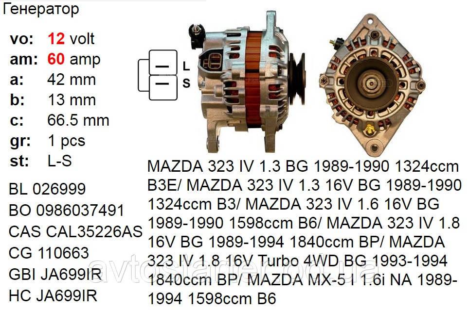 Генератор б/у MAZDA 323 626 929 MX-5 1.3 1.4 1.6 1.8 2.2