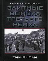 Элитные войска Третьего рейха. Рипли Т.