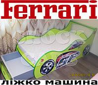 Кровать машина ФЕРРАРИ NEW купить кровать-машина.com.ua недорого, цена от производителя! Доставляем радость - БЕСПЛАТНАЯ ДОСТАВКА по Украине)