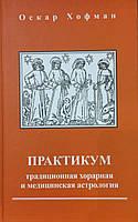 Практикум. Традиционная хорарная и медицинская астрология. Хофман О.