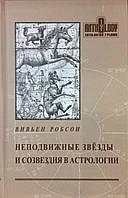 Неподвижные звёзды и созвездия в астрологии. Робсон В.