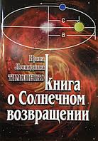 Книга о солнечном возвращении. Тимошенко И.