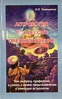 Астрология. Профессия. Предназначение. Тимошенко И.