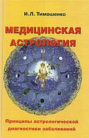 Медицинская астрология. Принципы астрологической диагностики заболеваний. Тимошенко И.