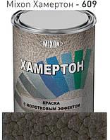 Краска молотковая (с молотковым эффектом) Mixon Хамертон 609 0,75л