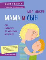 Мама и сын. Как вырастить из мальчика мужчину. Микер Мэг