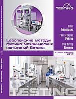 Европейские методы физико-механических испытаний бетона. Болотских О.Н., Ганс Ройтер, Уве Циммер. 2-е изд 2017