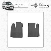 Коврики салона резиновые Stingray Fiat Doblo II 2005+ (2шт)