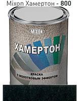 Краска молотковая (с молотковым эффектом) MIXON ХАМЕРТОН 800 0,75л