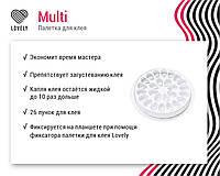 "Палетка для клея ""Multi"", фото 1"