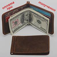 Мужской кожаный кошелек, портмоне, клипса, зажим для денег, купюр НОВИНКА!