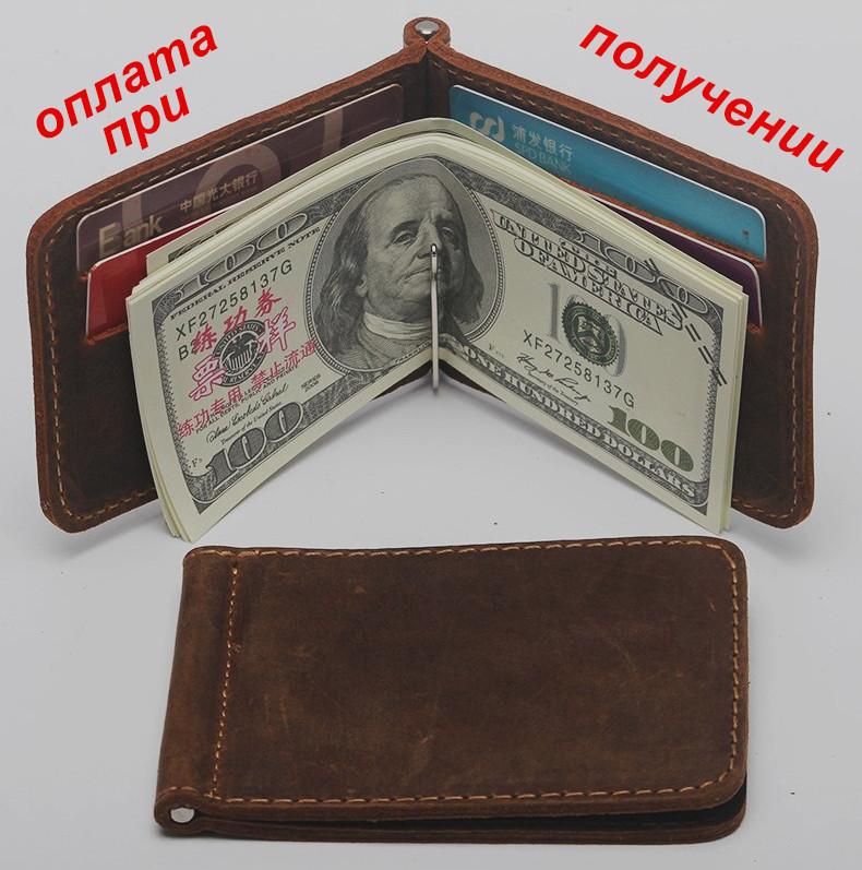 ae9820e95cad Мужской кожаный кошелек, портмоне, клипса, зажим для денег, купюр НОВИНКА!  - Bigl.ua