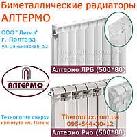 Радиаторы биметаллические Алтермо Торино-7-ЛРБ (Украина) Алтермо-7