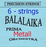 Комплект струн для Балалайка Прима 6-струнная