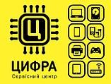 """Сеть Сервисных Центров """"Цифра"""""""
