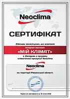 MyClimat.com.ua официальный представитель ТМ NEOCLIMA