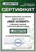 MyClimat.com.ua официальный представитель ТМ LEBERG