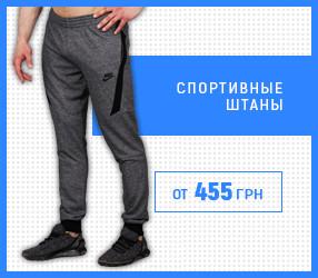 Мужские спортиные штаны