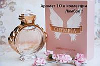 Olympia Paco Rabanne женская парфюмированная вода от Ламбре 50 мл