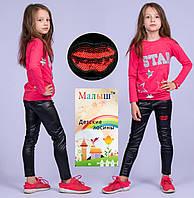 Детские лосины под кожу Nanhai C09-1-1 60-R